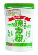 国内産小麦 薄力粉 700g