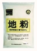 信州地粉(長野県産小麦100%)1.5kg