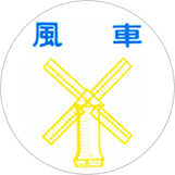 風車 10kg