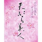 各種天ぷら粉