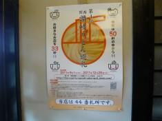第4回 関西讃岐うどん巡礼の案内ポスター