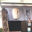 麺匠あじゃり(長野市)