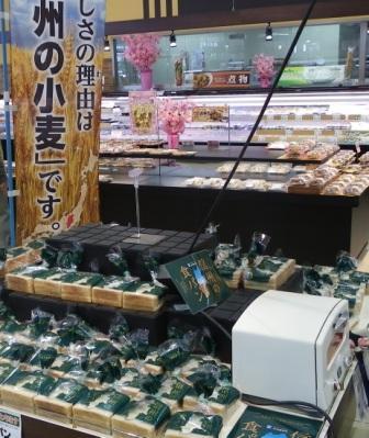 A・コープ  ファーマーズ南長野店 発売日売り場