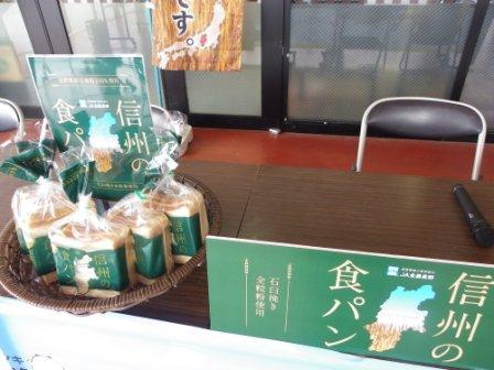 長野県産小麦100%使用「信州の食パン」